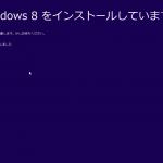 SnapCrab_Windows 8 のセットアップ_2012-10-26_0-49-40_No-00