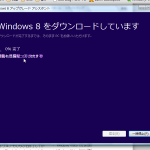 SnapCrab_Windows 8 アップグレード アシスタント_2012-10-26_0-25-29_No-00