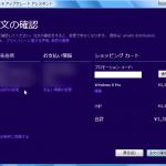SnapCrab_Windows 8 アップグレード アシスタント_2012-10-26_0-14-57_No-00