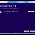 SnapCrab_Windows 8 のセットアップ_2012-10-26_0-46-27_No-00