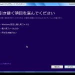 SnapCrab_Windows 8 アップグレード アシスタント_2012-10-26_0-11-31_No-00