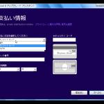 SnapCrab_Windows 8 アップグレード アシスタント_2012-10-26_0-13-45_No-00