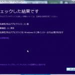 SnapCrab_Windows 8 アップグレード アシスタント_2012-10-26_0-11-10_No-00