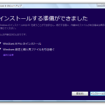 SnapCrab_Windows 8 のセットアップ_2012-10-26_0-49-26_No-00