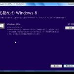 SnapCrab_Windows 8 アップグレード アシスタント_2012-10-26_0-11-40_No-00