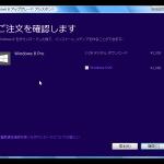 SnapCrab_Windows 8 アップグレード アシスタント_2012-10-26_0-11-52_No-00