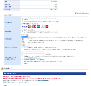 SnapCrab_大阪府自動車税お支払サイト - Google Chrome_2013-5-11_19-12-55_No-00