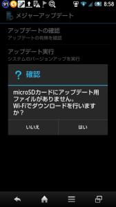 Screenshot_2013-06-06-08-58-11