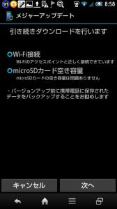 Screenshot_2013-06-06-08-58-27