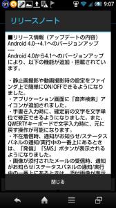 Screenshot_2013-06-06-09-07-05