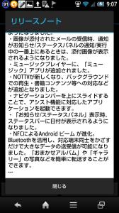Screenshot_2013-06-06-09-07-11