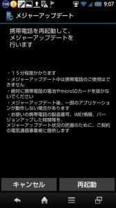 Screenshot_2013-06-06-09-07-22