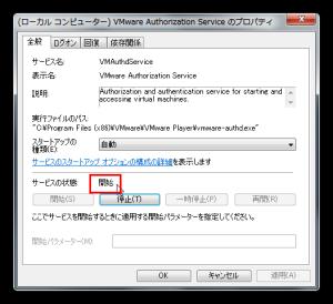 (ローカル コンピューター) VMware Authorization Service のプロパティ2