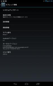 Screenshot_2013-08-28-21-56-39