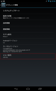 Screenshot_2013-08-28-22-06-43 (1)