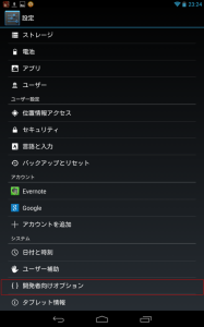 Screenshot_2013-08-29-23-24-02