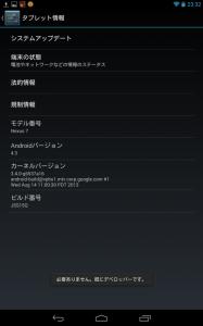 Screenshot_2013-08-29-23-32-09