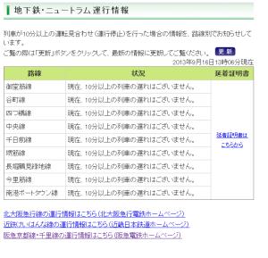 SnapCrab_NoName_2013-9-16_13-7-44_No-00