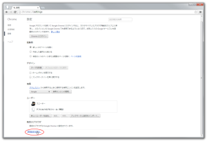 SnapCrab_設定 - Google Chrome_2013-10-13_4-38-9_No-00
