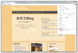SnapCrab_かえでBlog - Google Chrome_2013-10-13_4-36-2_No-00