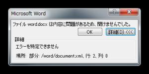 SnapCrab_Microsoft Word_2013-11-25_16-6-59_No-00