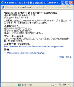 XPサポート終了のお知らせ