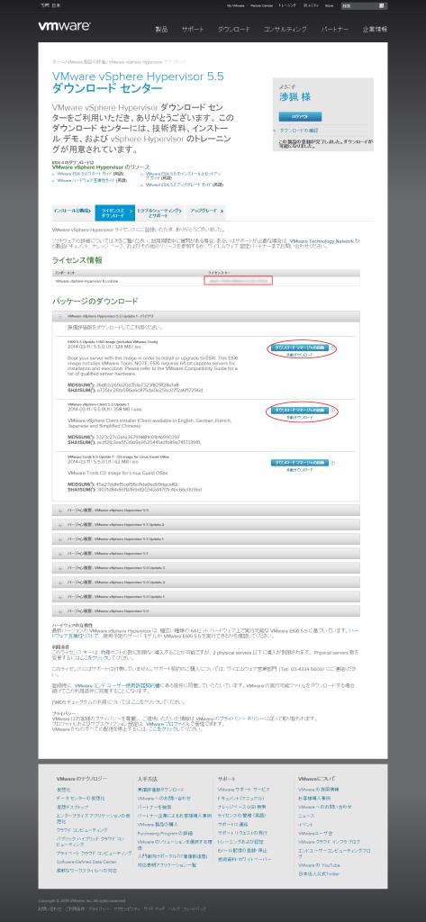 vmware_site02
