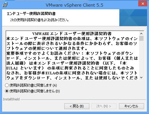 vsphere_client_03