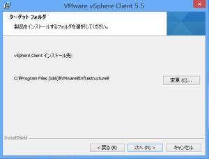 vsphere_client_04