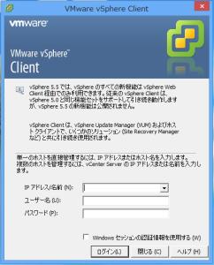 vsphere_client_08