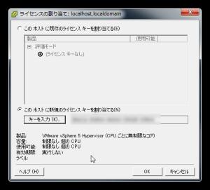 vsphere_client_14
