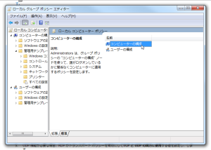 Local Group Policy Editor1
