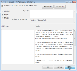 remote desktop protocol 8 enable