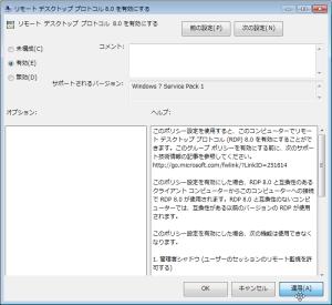 remote desktop protocol 8 enable