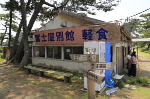 冨士屋別館