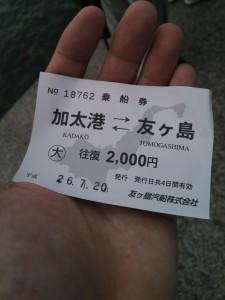友ヶ島 定期便チケット