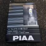 PIAA LEF101_1