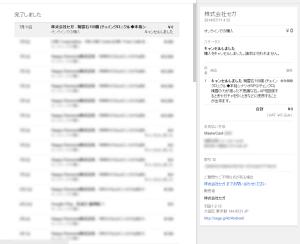 SnapCrab_NoName_2014-7-13_18-24-37_No-00