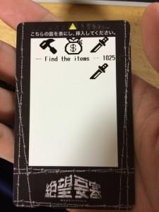 富士急 絶望要塞カード