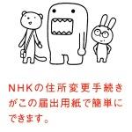 住所変更届(NHK)