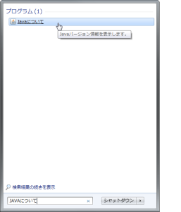 java version-windows 7
