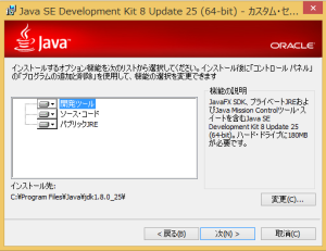 jdk install2
