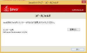 jdk install3