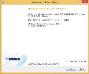 netbeans install1