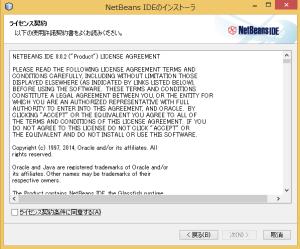 netbeans install2