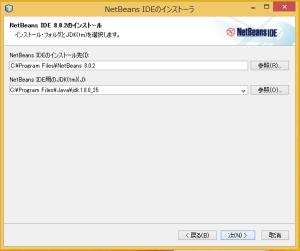 netbeans install5