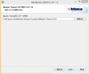 netbeans install7