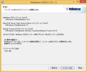 netbeans install8