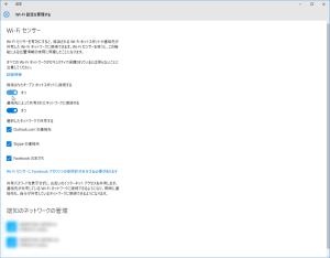 windows10 wi-fi (3)