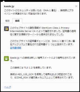 startcom caveat